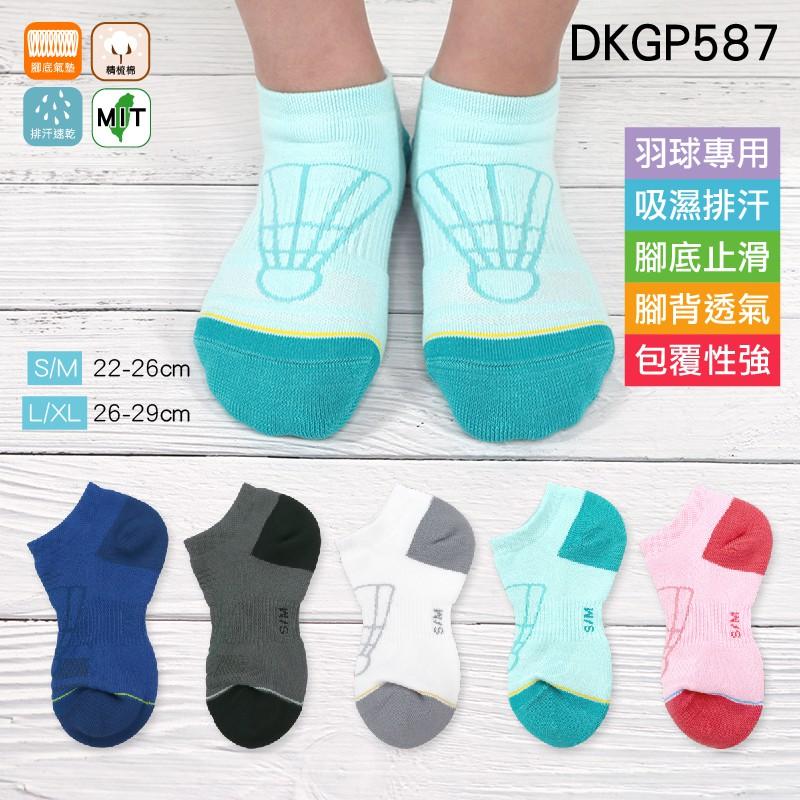 《DKGP587》排汗氣墊止滑羽球踝襪 運動襪 Coolmax排汗紗材 3倍氣墊毛圈 跑步 踝襪