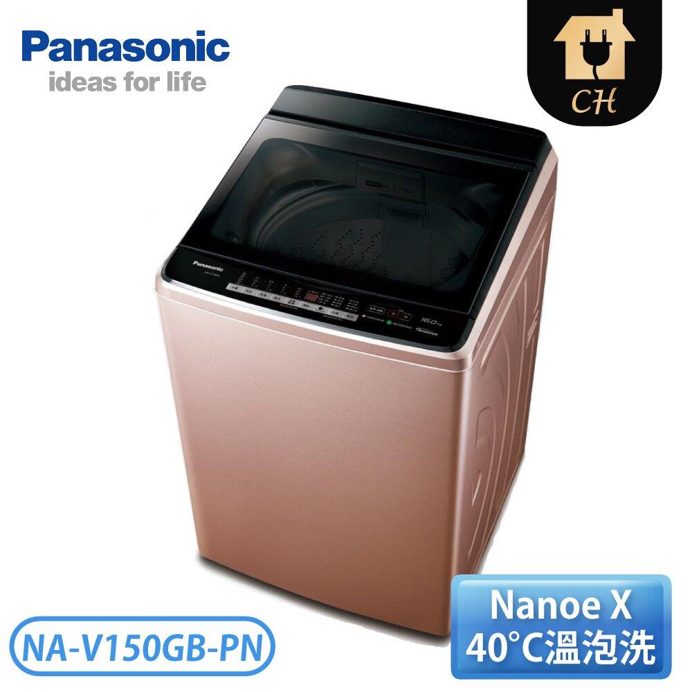 [Panasonic 國際牌]15公斤 Nanoe X變頻洗衣機-玫瑰金 NA-V150GB-PN ★ 指定送達含基本安裝+六期0利率 ★