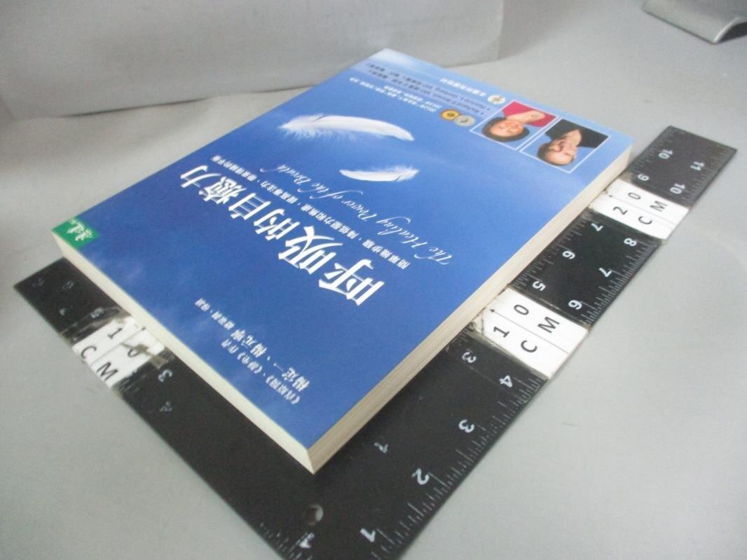 【書寶二手書T5/養生_JGP】呼吸的自癒力_陳夢怡