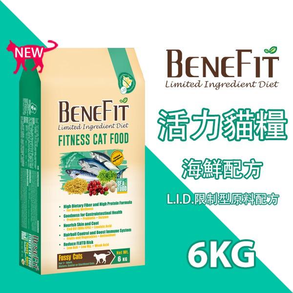 滿千免運優惠活動 品牌 : Benefit 斑尼菲商品 : L.I.D. 活力貓 海鮮配方重量 : 6kg適用 : 一歲以上成貓、熟齡貓、老年貓或絕育貓產品特色 原料限定配方(非基改原料),不含玉米、