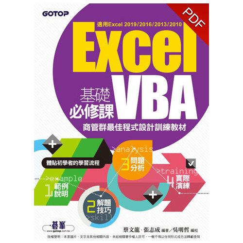 電子書 Excel VBA基礎必修課:商管群最佳程式設計訓練教材(適用Excel 2019~2010)