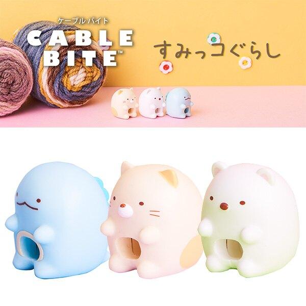 【角落生物 充電線保護套】角落生物 咬咬 手機充電線 保護套 cable bite 日本正版 該該貝比日本精品