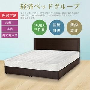 IHouse 經濟型房間組三件 床片+床底+獨立筒 雙大6尺