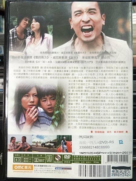 挖寶二手片-E41-002-正版DVD-電影【熱血兄弟】- 派屈克威爾森 約翰赫德(直購價)