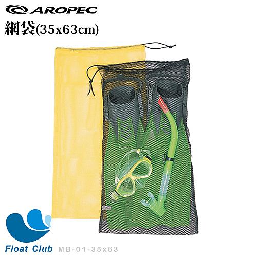 AROPEC 網袋 三寶網袋 面鏡呼吸管袋 (35x63cm)