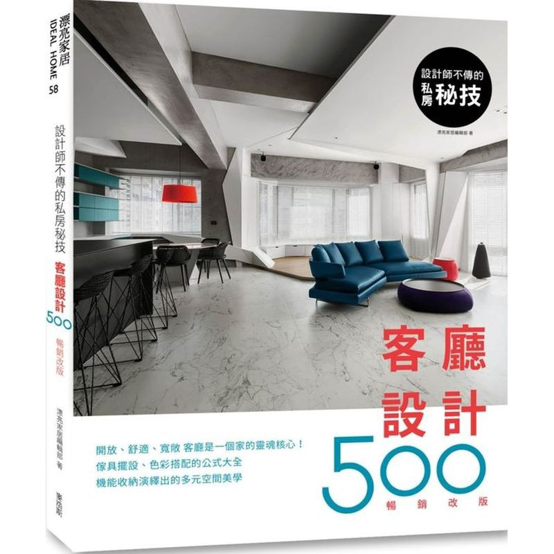 設計師不傳的私房祕技:客廳設計500【暢銷改版】(城邦讀書花園)