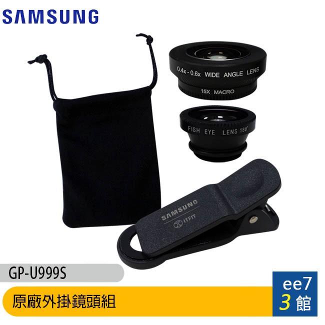 SAMSUNG ITFIT Selfie Lens原廠外掛鏡頭組(2倍廣角鏡+微距+魚眼+鏡頭夾) [ee7-3]