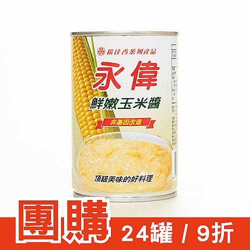 團購24罐/箱 打9折 - 永偉 鮮嫩玉米醬-非基改(425g)