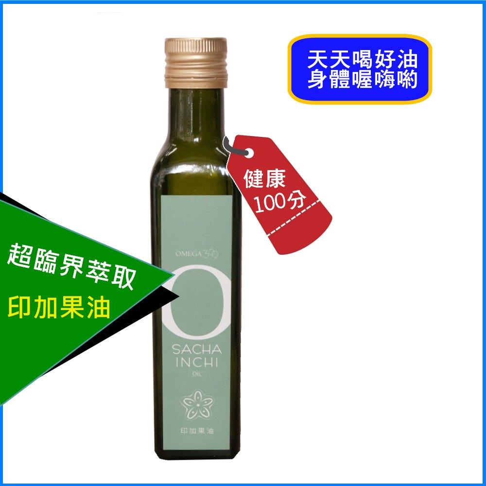 yes鮮潮國際 超臨界萃取印加果油(250ml/瓶)