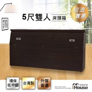IHouse 經濟型日式收納床頭箱 雙人5尺