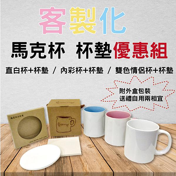 客製化商品【基本款】馬克杯墊組 可印製各種圖面、紀念照