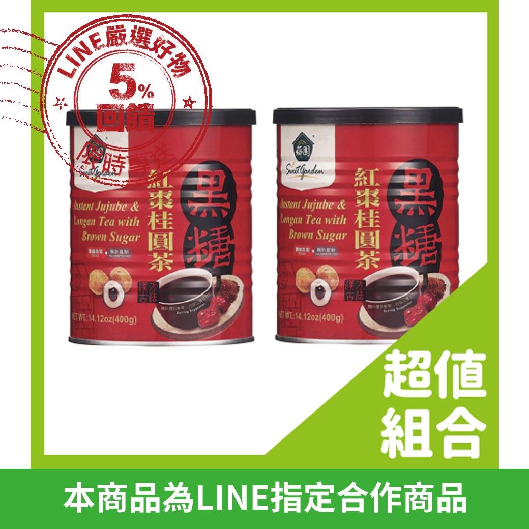 【超值2件組】薌園黑糖紅棗桂圓茶400g/罐x2 ★嚴選黑糖,乾燥結晶而成