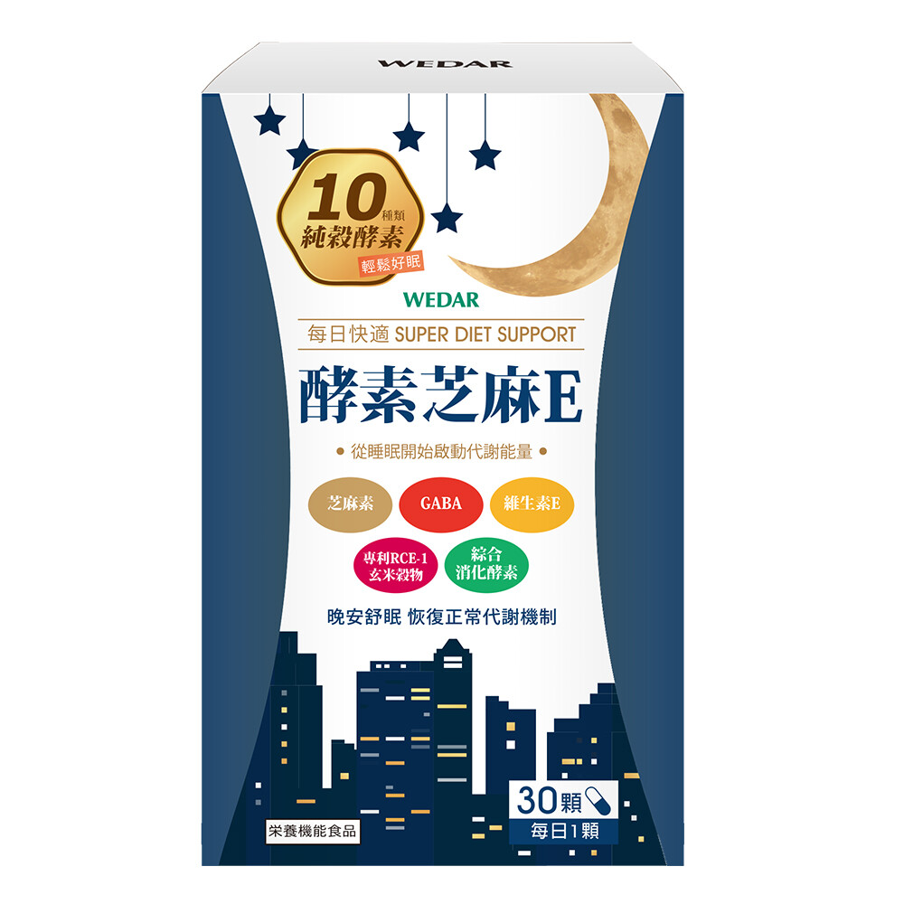 wedar 酵素芝麻e(30顆/盒) 芝麻素+gaba 好入眠