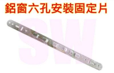 六孔安裝固定片 AC050 鋁窗 直角鐵 直型 固定鐵片 固定片 鋁門用 補強片 厚1mm 台灣製