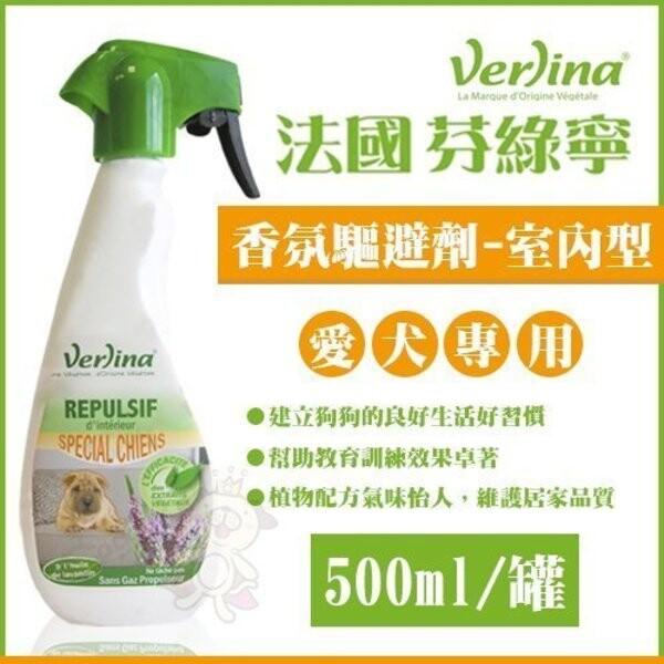 芬綠寧verlina狗狗專用香氛驅避劑-室內型500ml