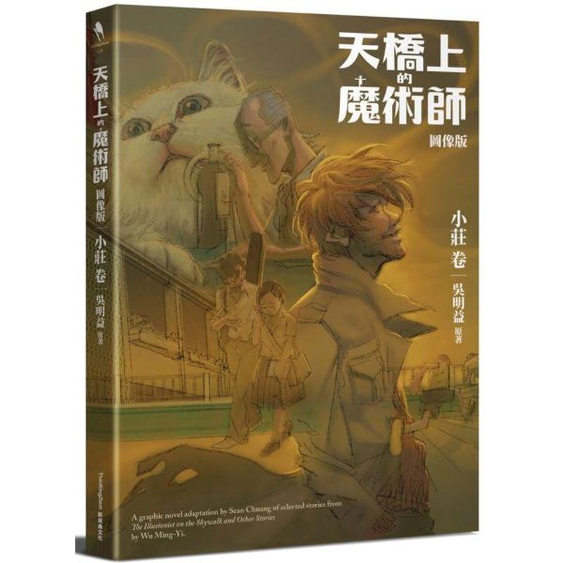 天橋上的魔術師圖像版:小莊 卷【城邦讀書花園】