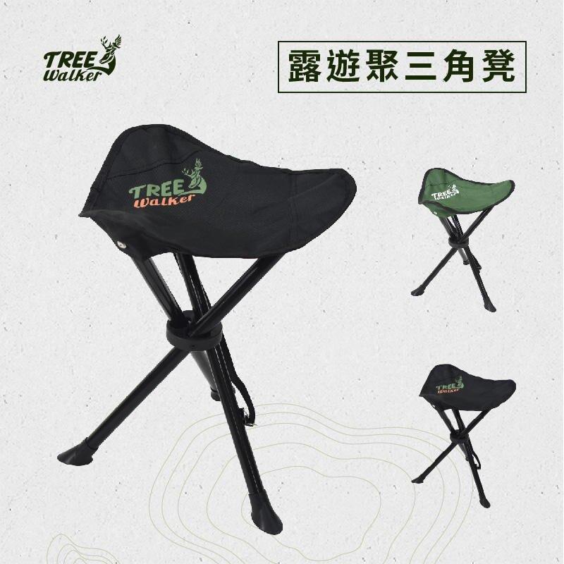 【Treewalker露遊】露遊聚三腳凳 三角椅 快開手提椅 登山椅 釣魚椅 露營椅 牛津布折疊椅 戶外休閒椅