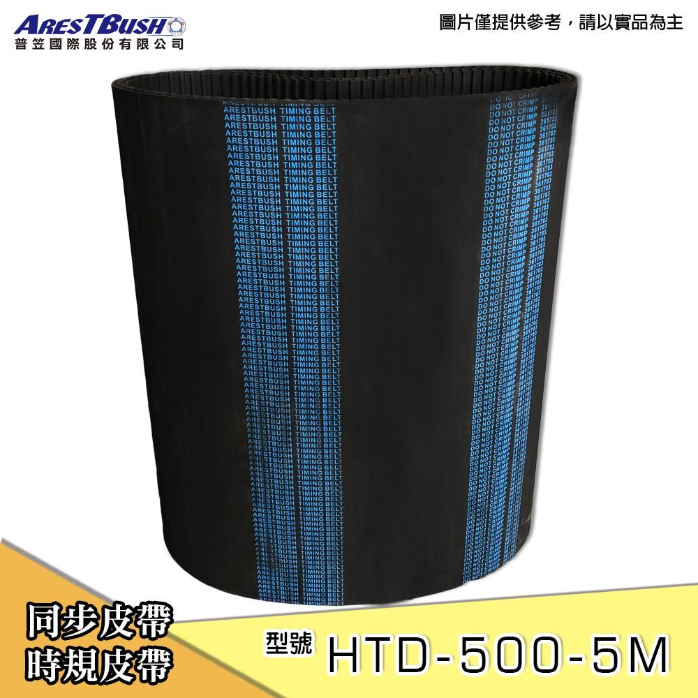 同步皮帶 HTD-500-5M
