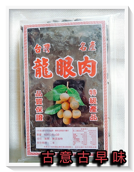 古意古早味 龍眼干 龍眼肉 (600公克/盒) 懷舊零食 台灣名產 桂圓肉 龍眼乾 天然 無添加物 堅果