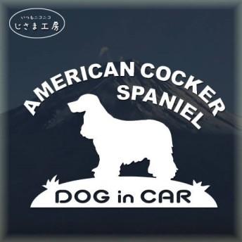 アメリカンコッカスパニエルの白色シルエットステッカー ドッグインカ―