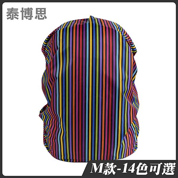 泰博思 M款 防水背包罩 戶外背包罩 防水套 防雨罩 防塵罩 保護罩【H052】