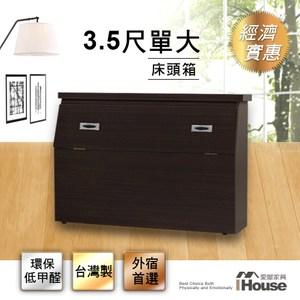 IHouse 經濟型日式收納床頭箱 單大3.5尺