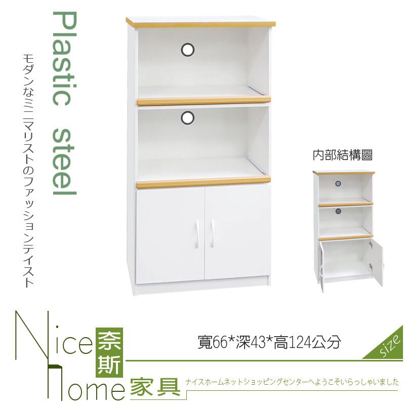 奈斯家具nice295-01-hkm (塑鋼家具)2.1尺白色電器櫃/碗盤櫃
