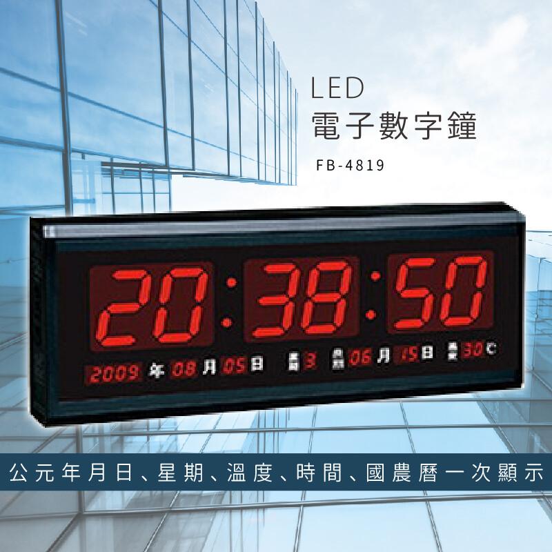 台灣品牌鋒寶 fb-4819 led電子數字鐘 電子日曆 電腦萬年曆 時鐘 電子時鐘 電子鐘
