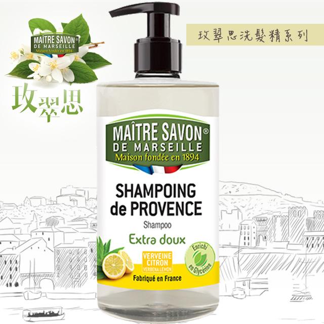 法國玫翠思馬賽洗髮精(檸檬馬鞭草)500ml
