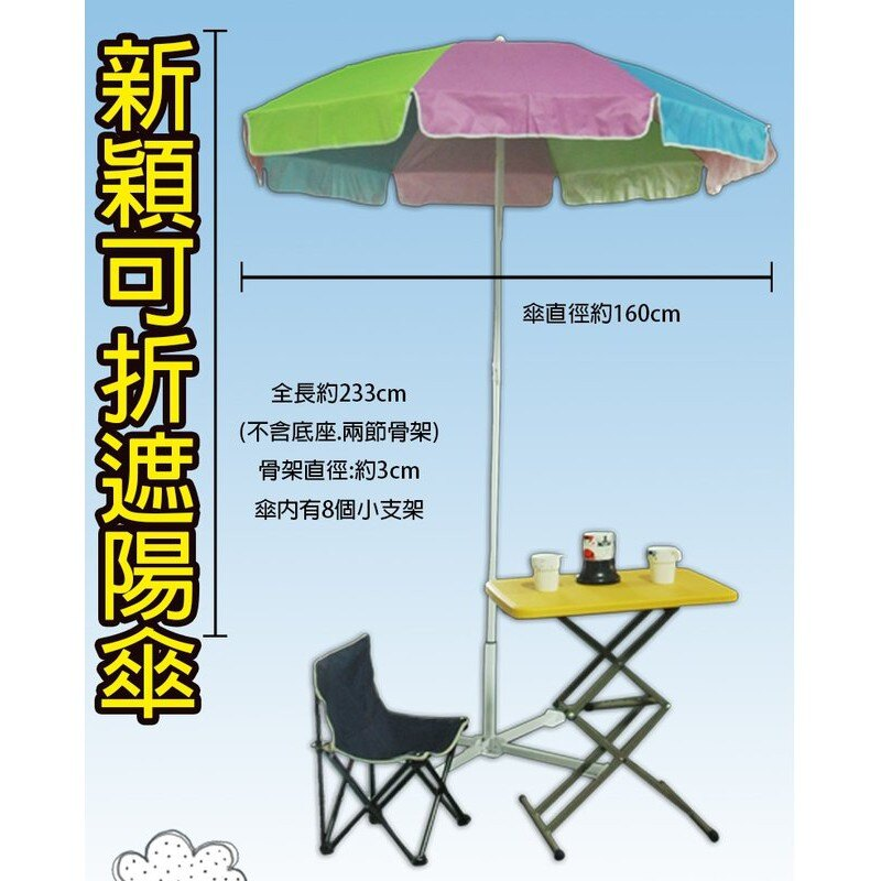 【Treewalker露遊】新穎可折遮陽傘 45度角 抗UV 銀膠 背袋 野餐防雨露營 沙灘傘 防曬