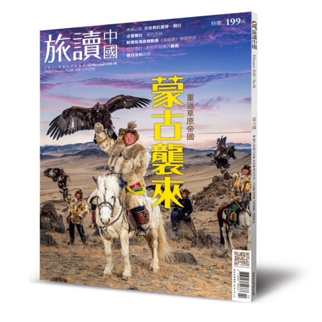 2020年2月號(第96期)-蒙古襲來:草原帝國遊牧行