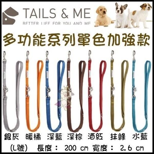 台灣製tails&me 尾巴與我多功能牽繩 單色加強款l號賣場