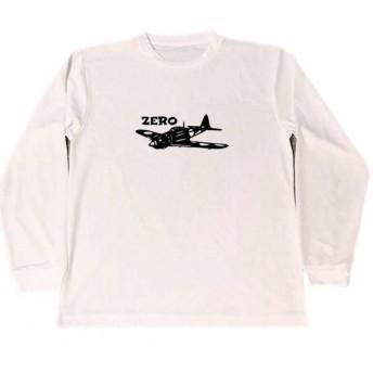 零戦 ドライ Tシャツ ゼロ戦 切り絵 グッズ 戦闘機 ロング Tシャツ ロンT 白