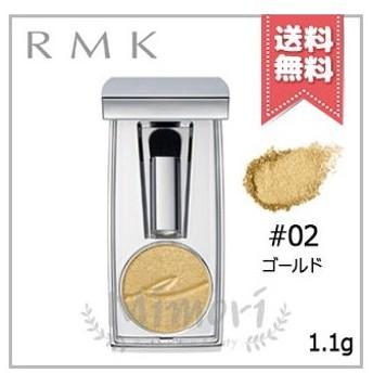 【送料無料】RMK カラーユアルックアイズ #02 ゴールド 1.1g ※ブラシ付き 数量限定品