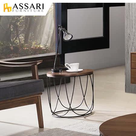 ASSARI 萊曼圓型小茶几 直徑42x高42cm