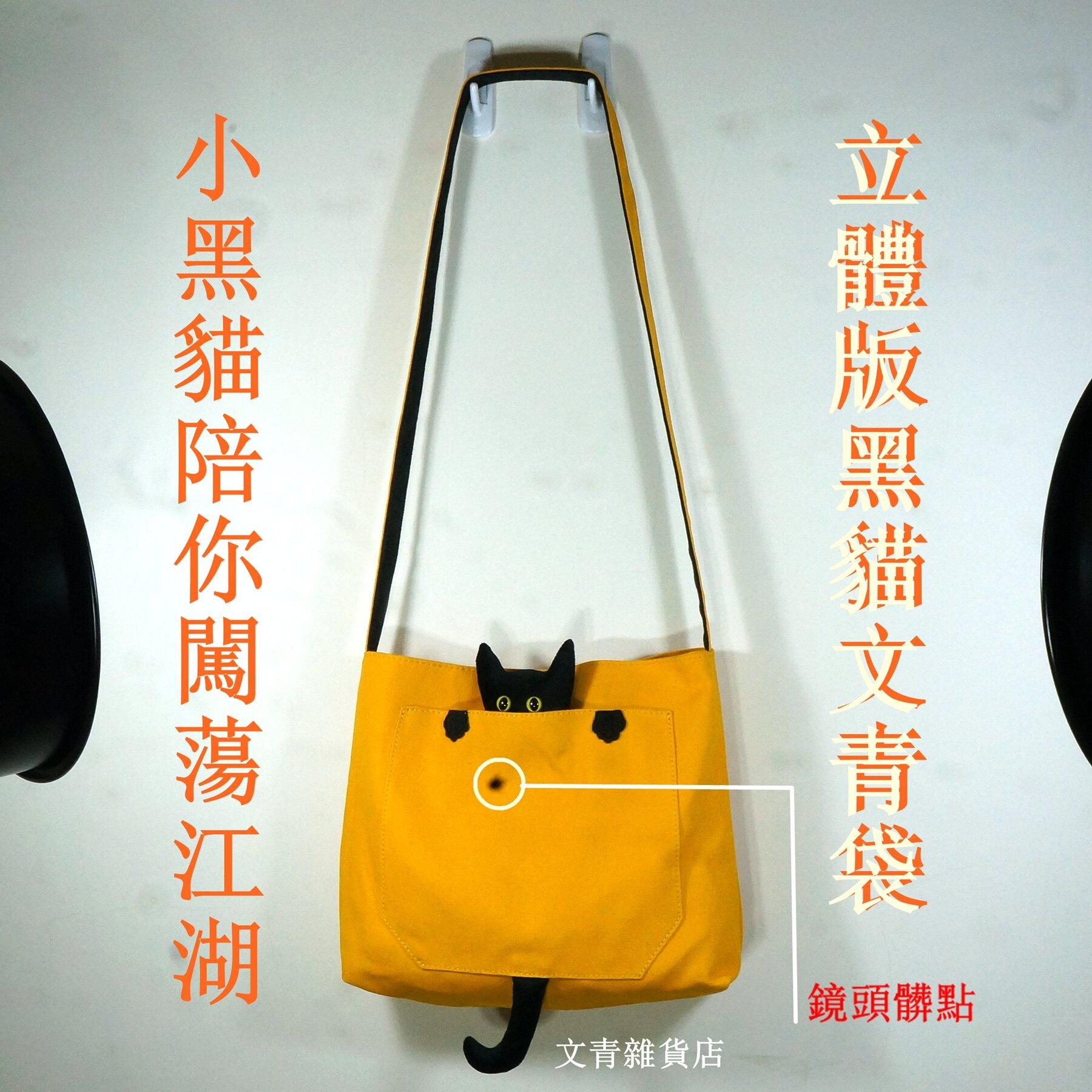 文青雜貨店新上架  黑貓撞色包~立體黑貓躲在陽光黃的帆布包 輕便好用超吸睛!