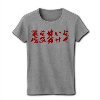 文字 甘い レディースTシャツ(グレー)レディース