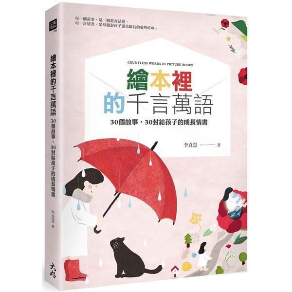 繪本裡的千言萬語:30個故事,30封給孩子[88折]11100895417
