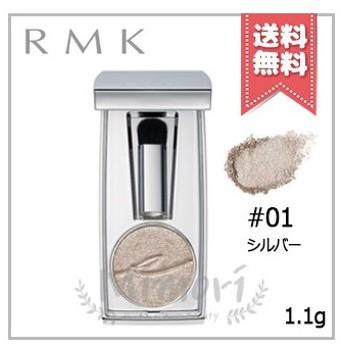 【送料無料】RMK カラーユアルックアイズ #01 シルバー 1.1g ※ブラシ付き 数量限定品