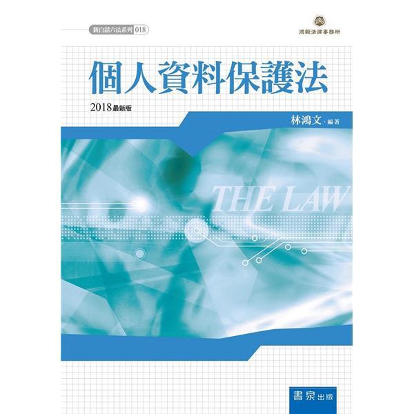 個人資料保護法(2018版)[75折]11100849500