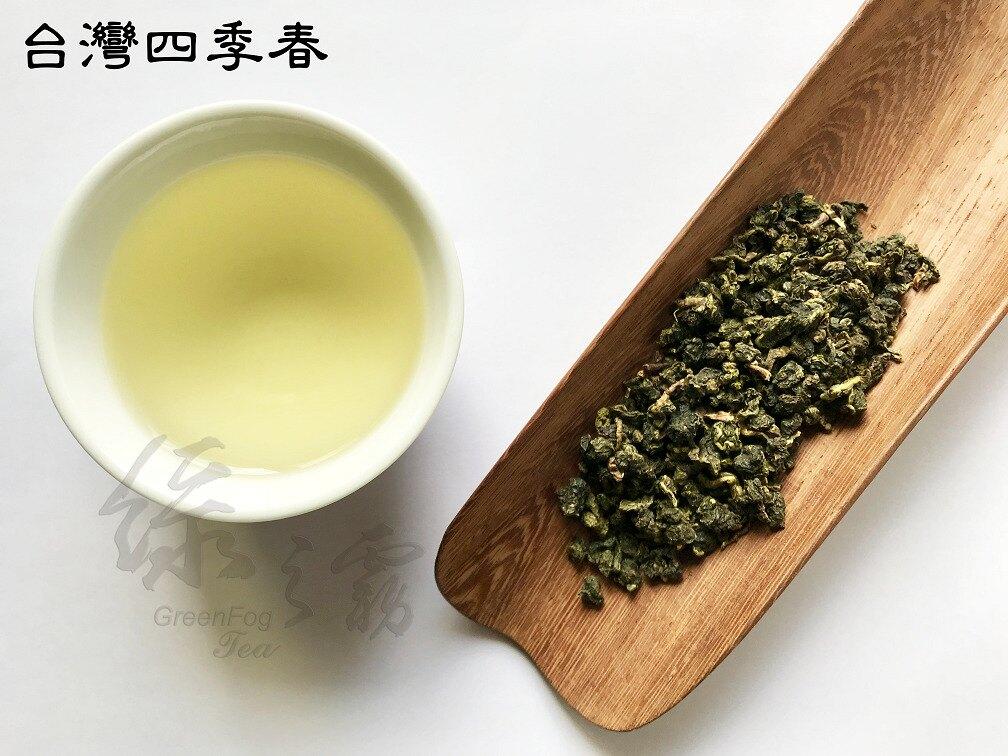 【1元試喝】四季春茶-25g〔不含運〕