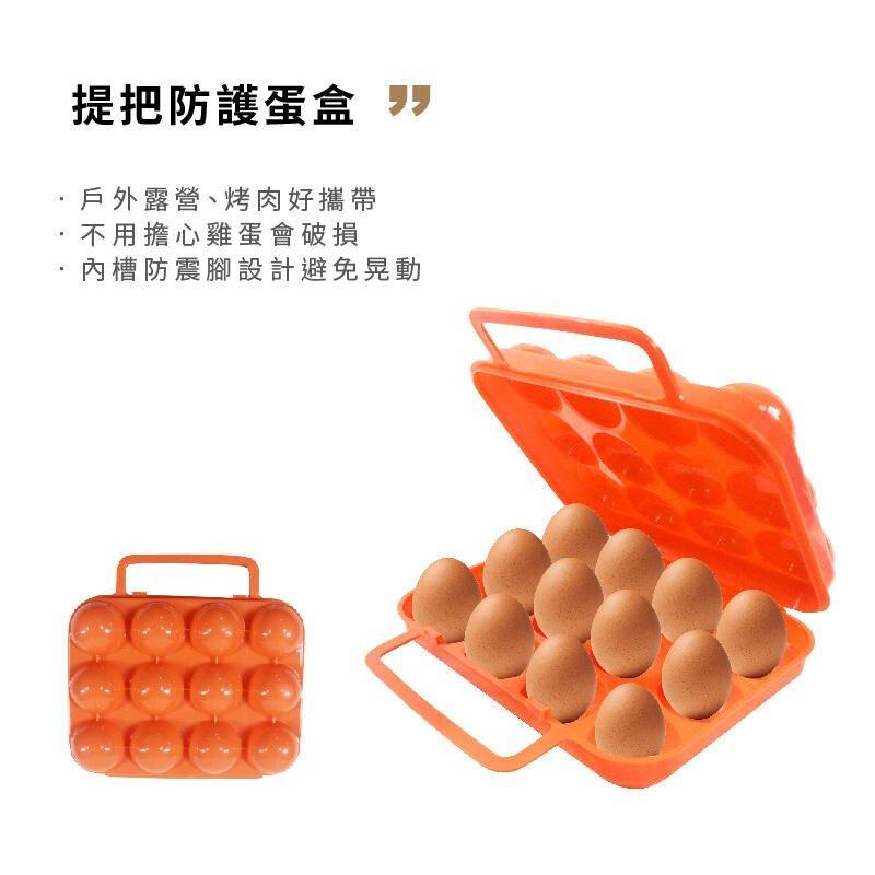 【Treewalker露遊】提把防護蛋盒(12格) 防震設計 ABS塑料 六格雞蛋保護盒 egg 雞蛋收納盒 裝蛋盒