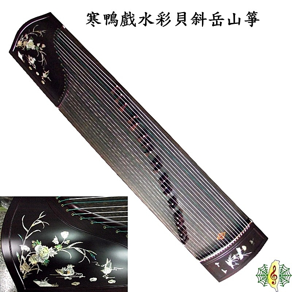 古箏 珍琴 斜岳山 紅木 紫檀 彩貝 寒鴨戲水 21弦箏 Guzheng (贈 台製琴架 譜架 )