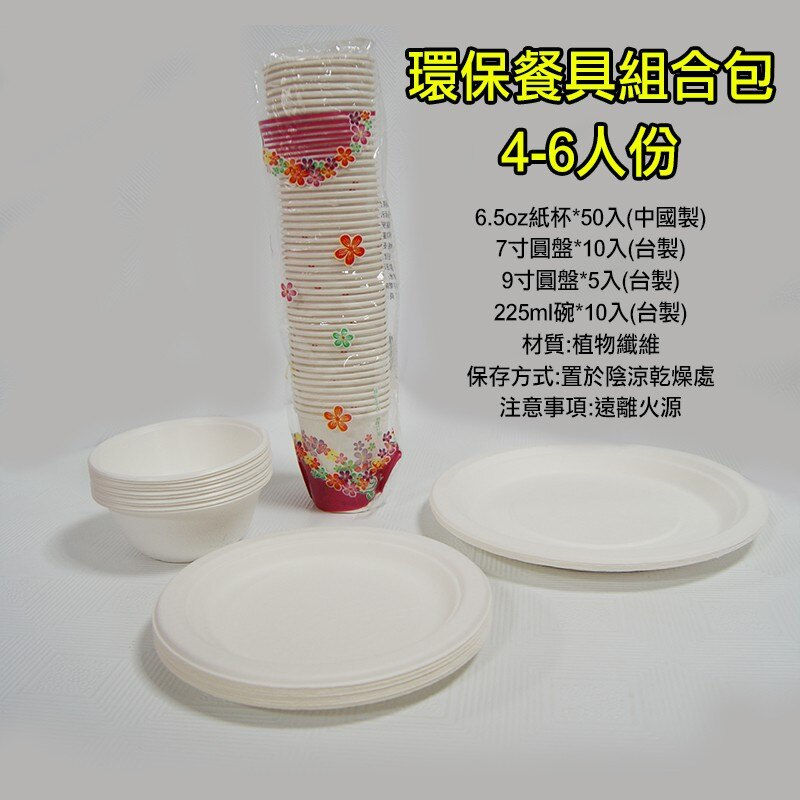 【Treewalker露遊】4-6人環保餐具組合包 野炊 烤肉 露營 居家 紙杯.紙盤.紙碗