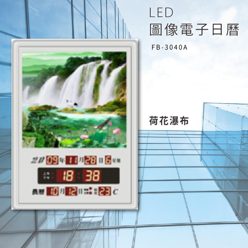 台灣品牌鋒寶fb-3040a 荷花瀑布 led圖像電子萬年曆 電子日曆 電腦萬年曆 時鐘