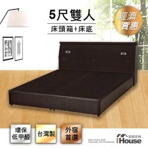 IHouse 經濟型房間組二件 床頭箱+床底 雙人5尺