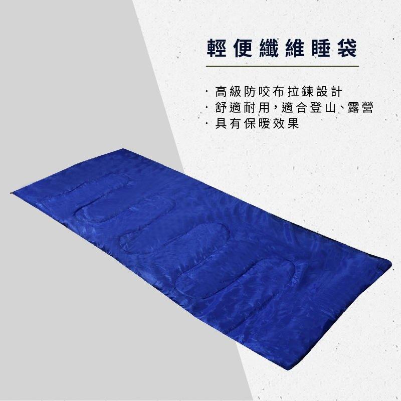 【Treewalker露遊】輕便纖維睡袋 可超取 全開式 雙向拉鍊 信封睡袋 露營睡袋 登山 旅行 成人睡袋