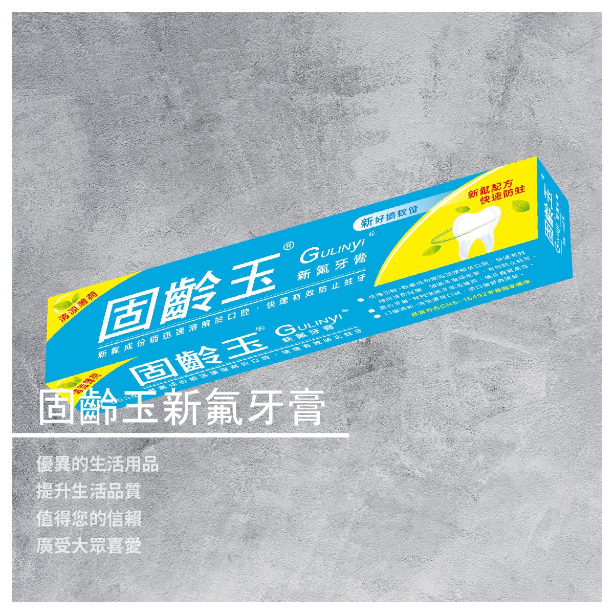 【肯尼士】固齡玉新氟牙膏150克 4支/組