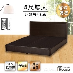 IHouse 經濟型房間組二件 床片+床底 雙人5尺