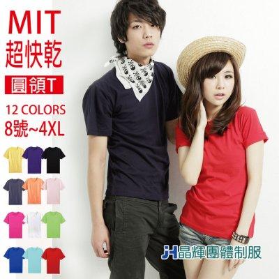 【晶輝團體制服】N0018*台灣製MIT快速吸濕排汗衫圓領素面排汗衫織纖維布料快乾速乾衣